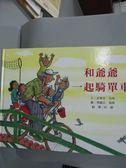 【書寶二手書T6/少年童書_QIA】和爺爺一起騎單車_史蒂芬.