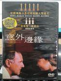 影音專賣店-P09-332-正版DVD-電影【意外邊緣】-湯姆威金森 西西史派克 尼克史塔爾 瑪莉莎湯美