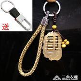 黃金萬兩羊角算盤鑰匙扣創意手工汽車鑰匙?掛件男女士鑰匙圈飾品 三角衣櫃