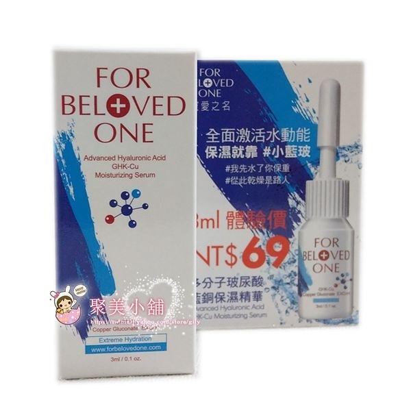 寵愛之名 多分子玻尿酸藍銅保濕精華 3ml FOR BELOVED ONE【聚美小舖】