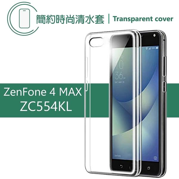ZenFone 4 MAX ZC554KL ASUS華碩 X00ID 清水套 果凍套 保護軟殼 手機背蓋