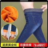 加絨加棉鬆緊腰牛仔褲女高腰彈力胖mm顯瘦窄管長褲 完美情人館