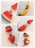隨身碟新32g卡通迷你水果草莓32G創意個性可愛女生禮品兩用  朵拉朵衣櫥