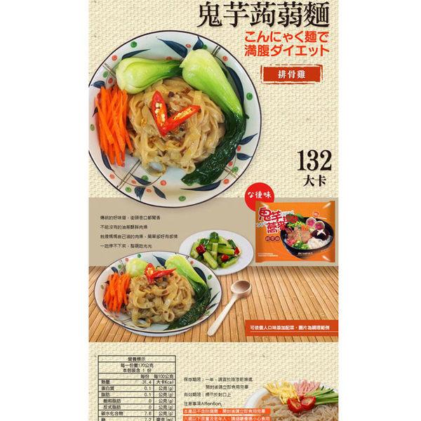 低卡蒟蒻麵 鬼芋蕎麥拉麵 (單入)