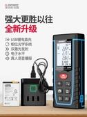 測距儀深距離激光測距儀高精度紅外線測量儀手持工具量房儀電子尺LX夏季新品