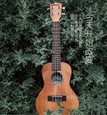 烏克麗麗初學者學生成人女男兒童單板入門23寸烏克麗麗小吉他   樂趣3C