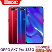 OPPO AX7 Pro 手機 4G/128G 【送 13000mAh行動電源+空壓殼+玻璃保護貼】 24期0利率