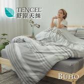 BUHO 舒涼TENCEL天絲4.5x6.5尺單人薄被套(私家潮居)