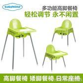 高腳兒童小椅子靠背嬰兒餐椅吃飯小孩多功能寶寶餐桌椅兒igo 美芭