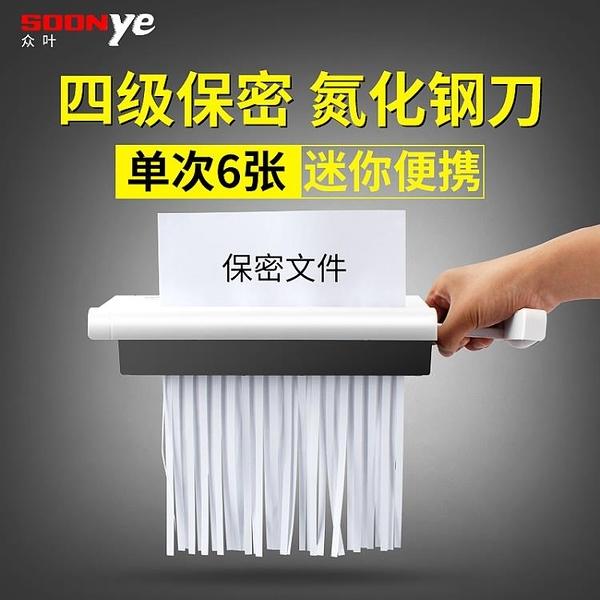 快速出貨 眾葉碎紙機迷你家用小型便攜商用辦公手持電動條狀文件粉碎機  【快速出貨】