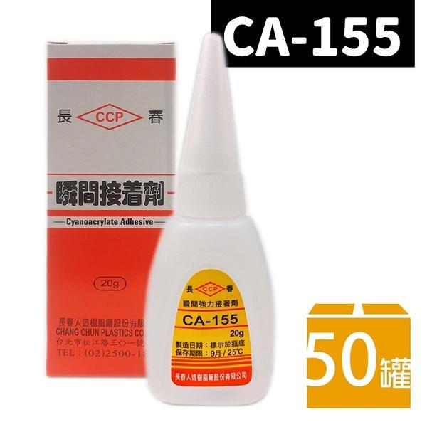 長春瞬間接著劑 CA-155 瞬間膠 20g/一箱50罐入(促49) 三秒膠 快乾 萬能膠 AA膠 502膠