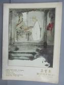 【書寶二手書T5/收藏_QKU】朵雲軒96春季中國藝術品拍賣會_近代字畫