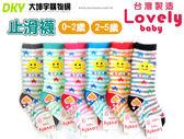 LY-2675/3675 台灣製 條紋小星星長統寶寶止滑棉襪-6雙超值組 造型襪 中筒襪 童襪 0~5歲