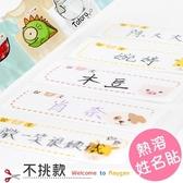 小動物手寫姓名貼 標籤貼 商品貼 熱溶膠貼紙 6張/組 不挑款