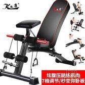 仰臥板多功能腹肌板仰臥起坐健身器材家用收腹器運動椅啞鈴凳CY 自由角落