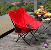 戶外休閒椅 月亮椅 戶外折疊椅子便攜釣魚椅裝備馬扎凳月亮椅露營躺椅沙灘椅野外靠背T