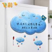 冰箱貼磁貼創意云朵裝飾磁性冰箱留言板可擦寫便利磁鐵貼磁力黑板