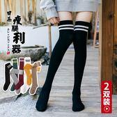 2對裝日系及膝襪棉質正韓學院風女高筒襪
