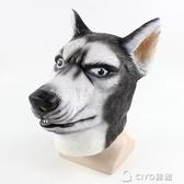二哈士奇頭套COS動物面具精神狗頭面具毛驢猩猩搞笑二哈面具 ciyo 黛雅