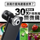 30X 顯微鏡 高清鏡頭 放大鏡 帶燈光 LED 手機顯微鏡 鑒定神器 夾子式 自拍神器 便攜