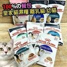 四個工作天出貨除了缺貨》皇家 》貓濕糧餐包 (K36W幼母貓專用) 85g(蝦)