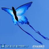 風箏-風箏-濰坊風箏 蝴蝶風箏 藍蝴蝶風箏  設計新穎漂亮 容易飛 YYS 多麗絲
