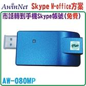 防疫在家上班電話不漏接Skype M-office Plus【市話轉手機skype帳號通通免費、還可做市話來電錄音!】