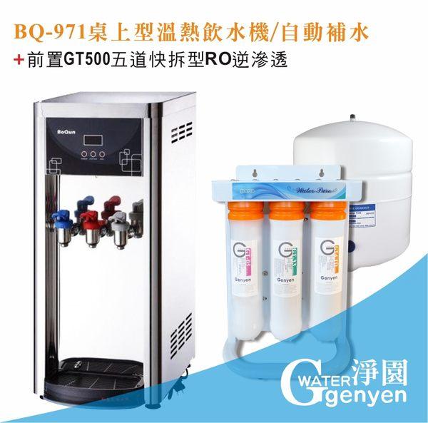 BQ-971桌上型冰溫熱三溫飲水機+前置GT500五道快拆型RO逆滲透 (6期0利率)