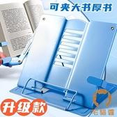 兒童閱讀架讀書架折疊書架學生看書固定書本金屬夾書器【宅貓醬】