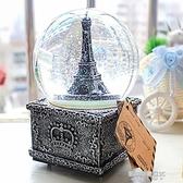 禮物音樂盒聖誕禮品歐式埃菲爾鐵塔音樂盒生日禮物女生女童水晶球音樂盒女孩 凱斯盾