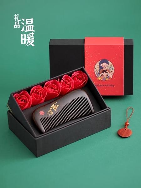 梳子 創意生日禮物送女朋友男生閨蜜走心高級感情侶實用木梳子母親節【榮耀】