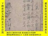 二手書博民逛書店罕見民國時期石印本《改良增廣商農秘書》,1冊,內容不錯。少見。Y54131