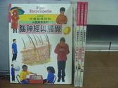 【書寶二手書T3/少年童書_QLX】小牛津兒童基礎百科-腦神經與觸覺_生殖肌肉骨骼等_4本合售