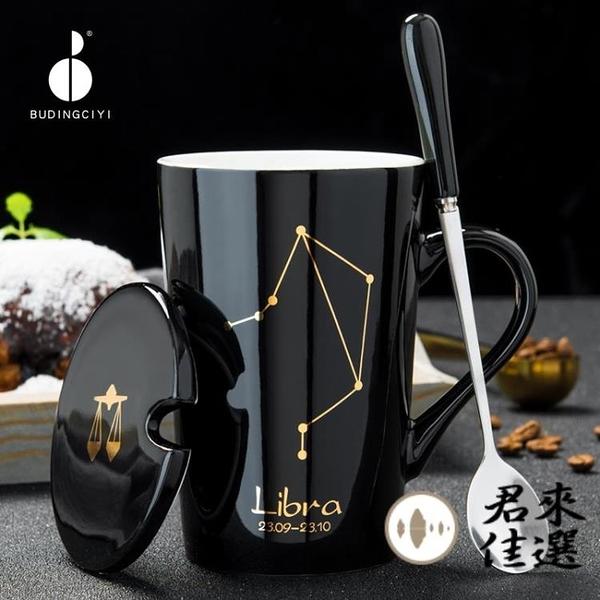 陶瓷馬克杯帶蓋勺情侶喝水杯家用咖啡杯茶杯【君來佳選】