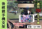 【尋寶趣】後視鏡手機支架  固定架 7吋以下手機適用 汽車後視鏡 手機固定夾 Caf-868