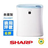 SHARP 台灣夏普 FU-H30T-W 空氣清淨寶寶機 適用6坪 泰國製造 公司貨 FUH30T