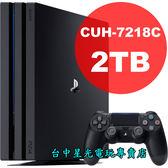 【PS4主機 可刷卡】☆ PRO 7218C 2TB 極致黑色 ☆【台灣公司貨】台中星光電玩