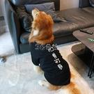大狗狗衣服春裝柴犬金毛薩摩耶拉布拉多中型犬大型犬秋季衛衣 雙十一全館免運