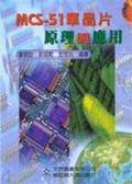 MCS:51單晶片原理與應用