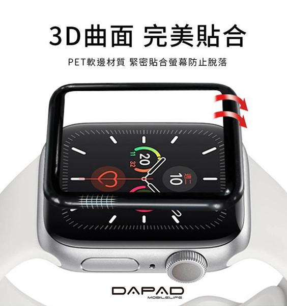 DAPAD for Apple Watch 44mm 3D曲面科技複合膜