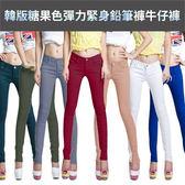 韓版糖果色彈力緊身鉛筆褲牛仔褲 深紫/銀灰/咖啡/墨綠/酒紅