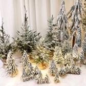 聖誕節裝飾品聖誕節裝飾品網紅植絨PE迷你小型桌面落雪雪松聖誕樹場景布置擺件 免運 零度