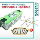 BSMI認證 iRobot Roomba 掃地機器人500 510 511 專用-高容量動力鋰電池《5200mAh》全球前三大電池芯