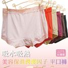 平口內褲/水潤白 保濕因子 吸水吸熱 降低摩擦 滑順手感 【小百合】U 2271 台灣製