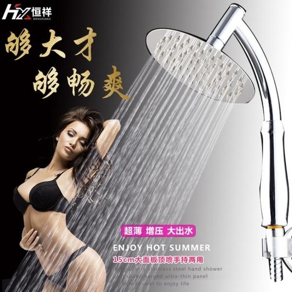 蓮蓬頭 不銹鋼淋浴花灑噴頭頂噴大出水 增壓浴室蓮蓬頭 免運