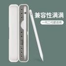 貼紙帶筆槽手寫筆ipencil筆套筆盒