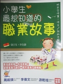 【書寶二手書T2/少年童書_XCV】小學生最想知道的職業故事_金正蘭, 宋再錄