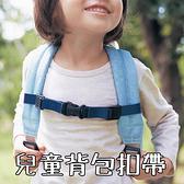 胸扣帶 兒童背包胸扣帶 兒童書包 防滑扣帶 兒童用品 均勻分散重量