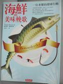 【書寶二手書T9/科學_JBX】海鮮的美味輓歌_陳信宏, 泰拉斯格雷斯哥
