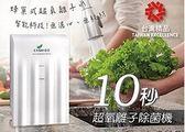 【超人生活百貨】CASHIDO 超氧離子10秒機 -基本型 全球TOP10潔淨科技卓越獎產品 10秒除菌增鮮去農藥